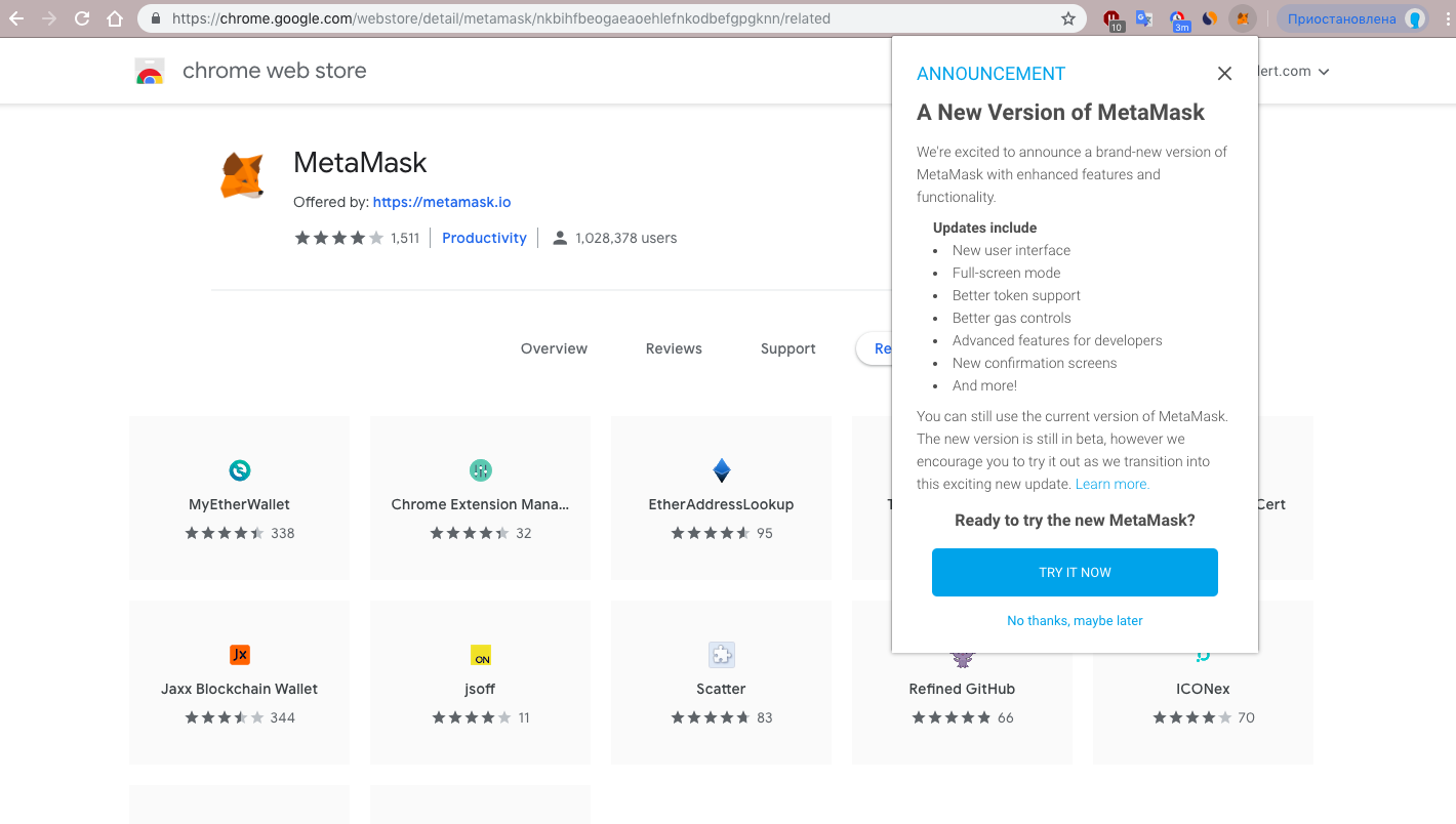 metamask_activate